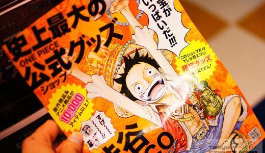 渋谷パルコのONE PIECEオフィシャルショップで等身大ルフィを撮ってきたよ