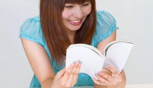 無名の女子大生が初出版で5万部 出版社は持ち込みを待っている