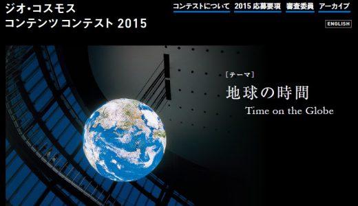 巨大地球儀型ディスプレイの映像コンテンツ募集 科学未来館