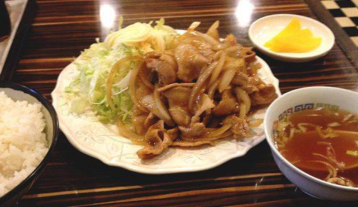 中華料理屋『聚楽』の生姜焼き定食は不思議な旨味がやみつき