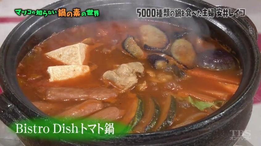 Bistro Dish トマト鍋スープ