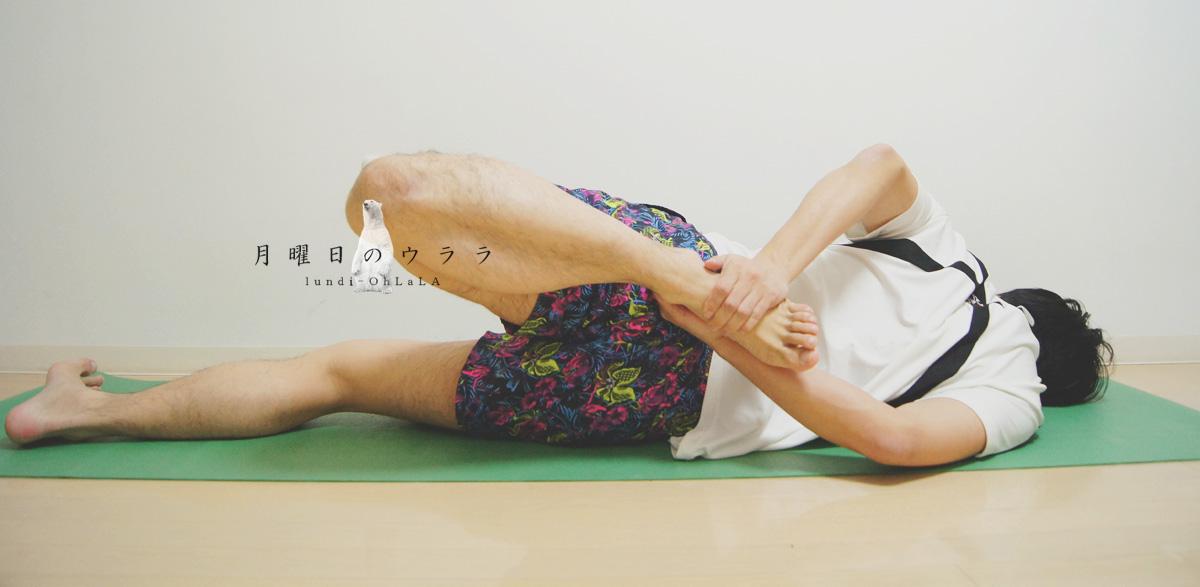前の股関節を伸ばす
