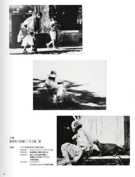 第50回神奈川県美術展写真部門大賞『島時間』五十嵐 航