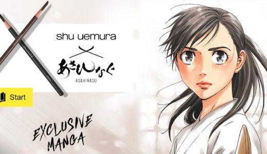あさひなぐ描き下ろしマンガがshu uemuraで公開!旭がなりたい自分とは?