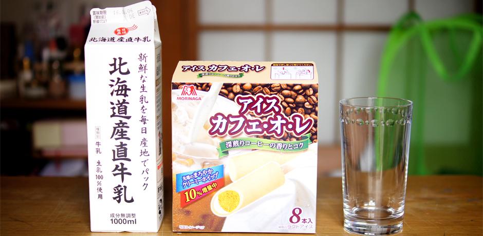 牛乳とカフェオレ味のアイスバー