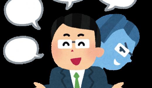 催眠商法の手口を応用したベガス味岡氏の講演会がすごかった